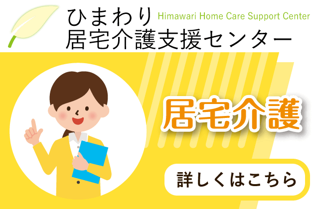 homeCareOfficeBnr
